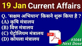 Next Dose #1044   19 January 2021 Current Affairs   Daily Current Affairs   Current Affairs In Hindi