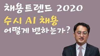 북트레일러 신간 [채용트렌드 2020] 저자 윤영돈 코…