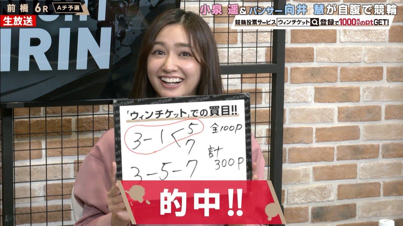 前橋 競輪 ライブ 中継