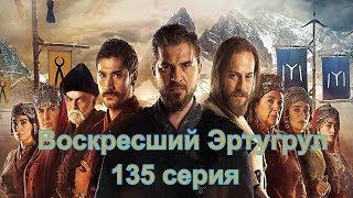 Сериал Воскресший Эртугрул 135 серия на русском