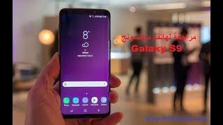 Galaxy S9 مراجعة لهاتف سامسونج