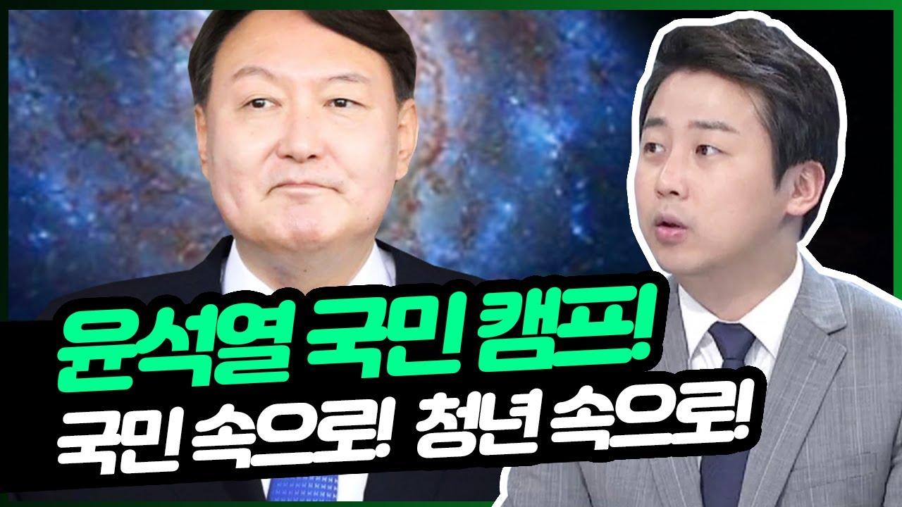 윤석열의 국민캠프가 다시 뛰는 게 팩트인가요?