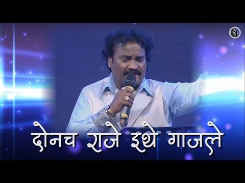 दोनच राजे इथे गाजले. Adarsh ShindeMarathi Songs