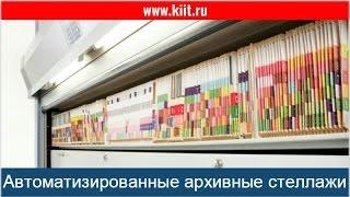 Эволюция склада |www.kiit.ru| меняем старые стеллажи на новые автоматизированные...(, 2013-11-29T10:56:11.000Z)