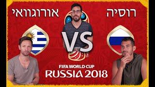 ספיישל המונדיאל - יום 11 - רוסיה VS אורוגוואי! טום לבן העור נגד שלומי בעל המיבטא