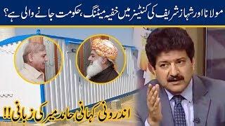 Hamid Mir Inside Details On Shahbaz Sharif, Fazlur Rehman Container Meeting