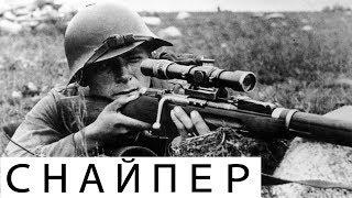 Снайпер 1931 (СНАЙПЕР фильм 1931 смотреть онлайн)