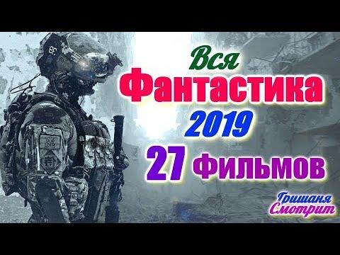 ВСЕ ФАНТАСТИЧЕСКИЕ ФИЛЬМЫ 2019 / ПОЛНЫЙ СПИСОК ФИЛЬМОВ 2019 ГОДА