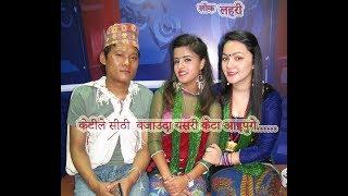 केटीले सिठी बजाउदा केटा यसरी आइपुगे ...Live Dohori with   Anuja Pudasaini & Bijaya Rahu