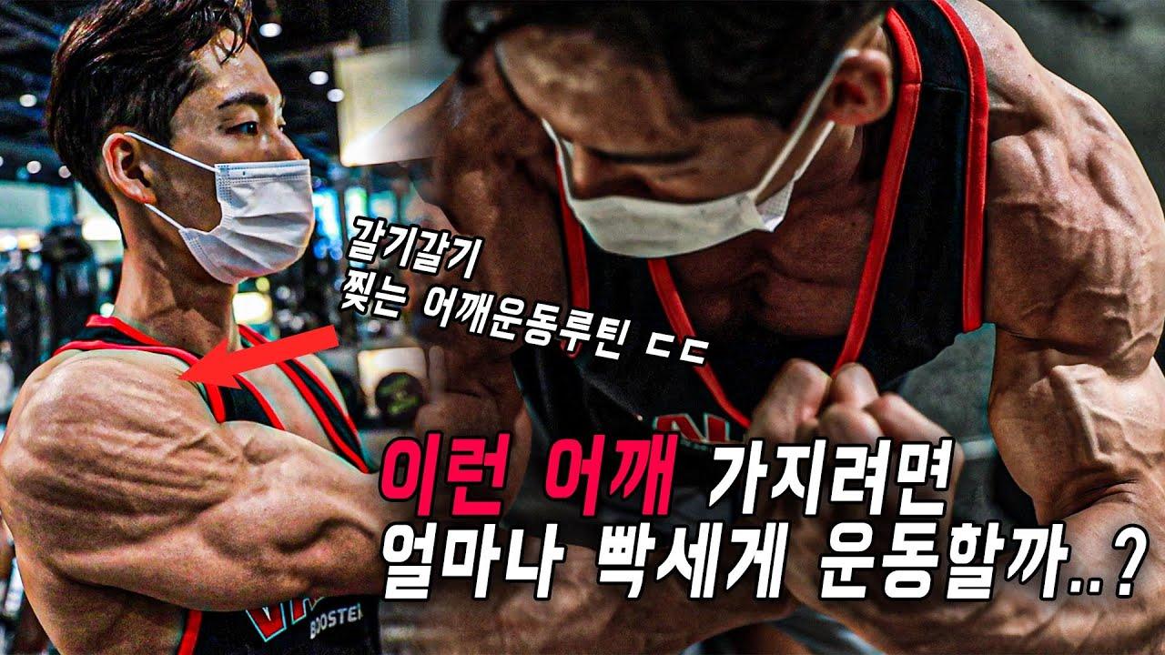 사방팔방으로 갈라진 어깨근육을 가진 남자...  어떻게 운동할까?? ㅣ 나바코리아 D-35 어깨운동루틴