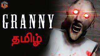 Granny மீண்டும் கிழவி Horror Game Live Tamil Gaming