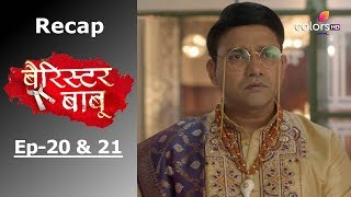 Barrister Babu - Episode -20 & 21 - Recap - बैरिस्टर बाबू
