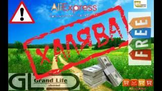 Халява Aliexpress или как бесплатно получить посылку из Китая ЛАЙФХАК №2(, 2016-09-03T07:46:48.000Z)