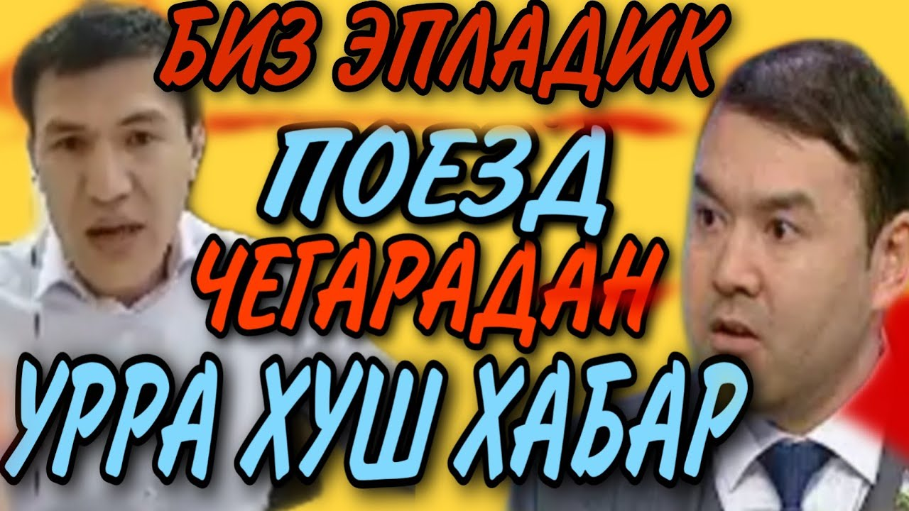 УРРА РАСУЛ КУШИРБАЕВ, ВА  КОБУЛ ДУСОВ, ЧЕГАРАГА, ПОЕЗД, ЮБОРИШГА  РОЗИЛИК ШАВКАТ МИРЗИЁЕВ