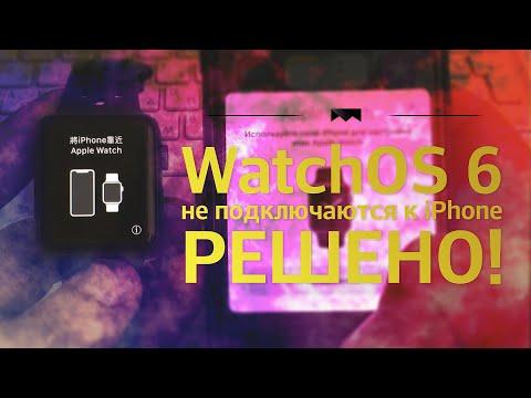 Подключаем Apple Watch на WatchOS 6 (кирпич) к IPhone.
