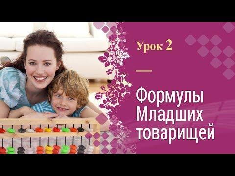 Урок 2 | Ментальная арифметика | Полный курс | Формулы младших товарищей