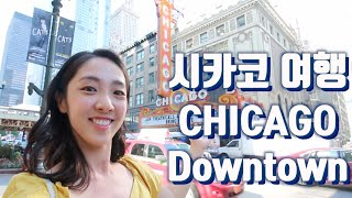 미국 시카고 교통수단 & 관광  Chicago …