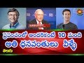 Top 10 Richest People in the World in Telugu by Planet Telugu