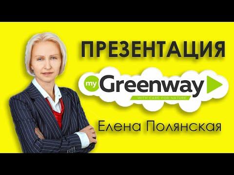 Знакомство с Greenway