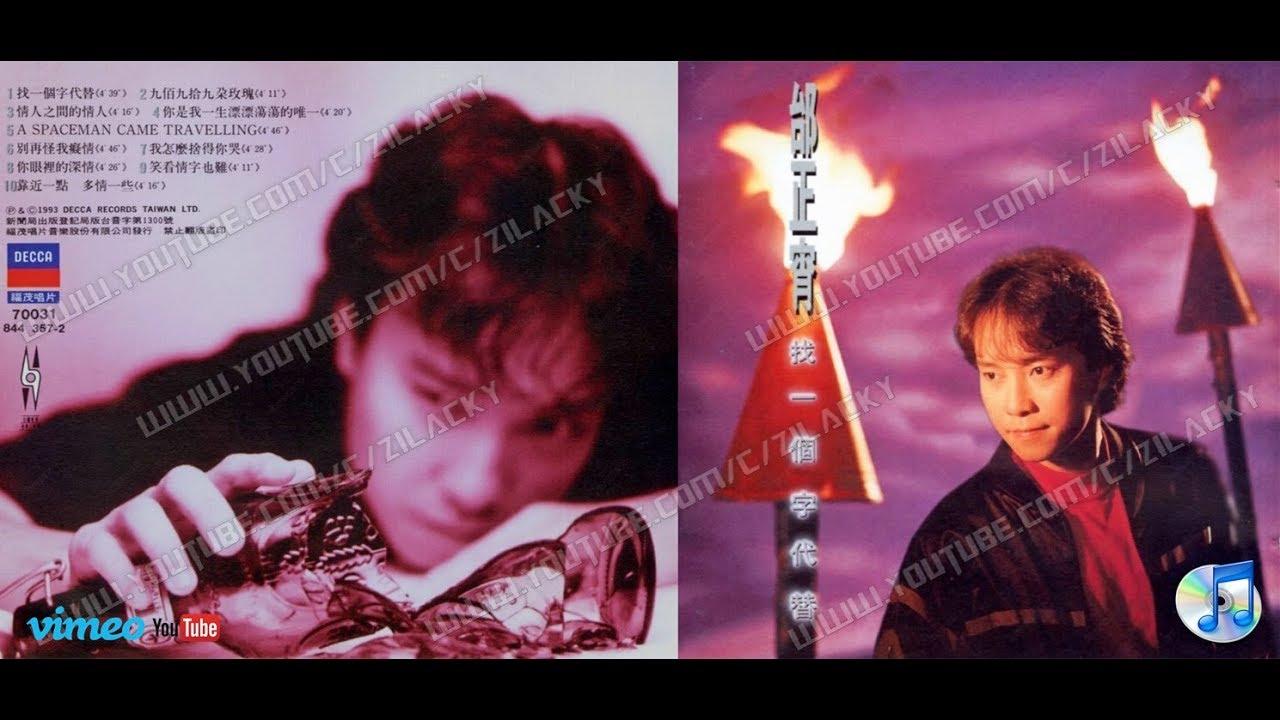 1993-邰正宵〔找一個字代替〕Music作品輯 - YouTube