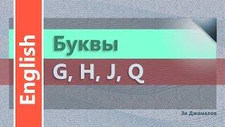 c/01: Английские согласные буквы G, H, J, Q
