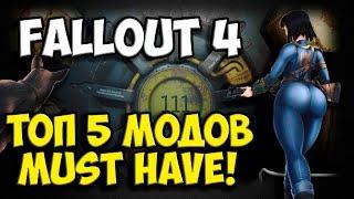 Fallout 4 - Топ 5 модов улучшающих игру