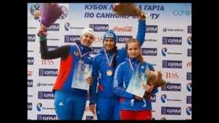 Презентация-отчет за сезон 2012-13 членов сборной России по санному спорту