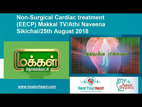 non surgical eecp makkal tv athi naveena sikichai 25th august 2018