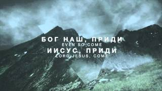 Роман Касевич - Бог Наш, Приди (Lyric Video)