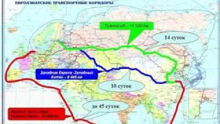 видео Международный транспортный маршрут «Европа – Западный Китай»