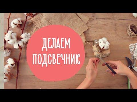 DIY Делаем подсвечник своими руками | Идеи декора для дома  | Family is... смотреть в хорошем качестве