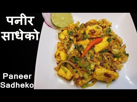 पनीर साधेको || Dashain Special Vegetarian Recipe || दशैं विशेष by Chef Suni