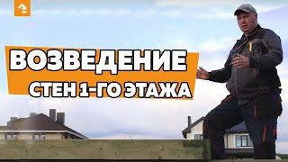 ВОЗВЕДЕНИЕ СТЕН 1-ГО ЭТАЖА