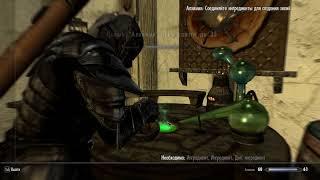 Skyrim самое дорогое зелье в игре