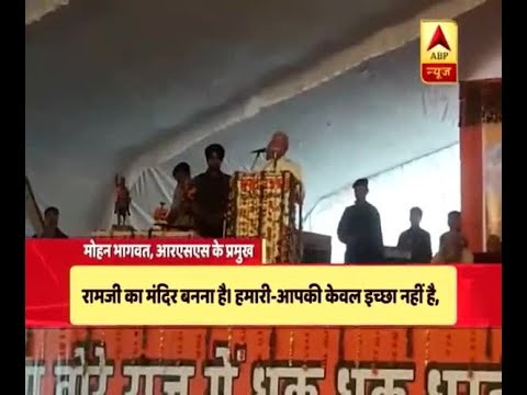 The time is apt for the construction of Ram temple: Mohan Bhagwat