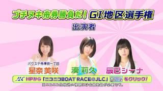 http://live.nicovideo.jp/watch/lv290117269 2/19(日)は GⅠ地区選手権...