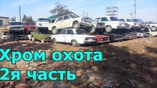 Хром охота! Часть II Кладбище старых авто!(Глеб Калачёв ( Auto overhaul ) - http://www.youtube.com/channel/UC3BnFVXfjr5tUhIwia_Of9g Почта для пожеланий и предложений: johny_-_@bk.ru ..., 2015-04-09T15:19:41.000Z)