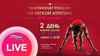 Чемпионат России 2017 - 2 день, вечерняя сессия