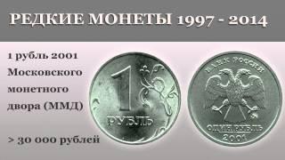 Нумизматика - редкие монеты регулярного выпуска 1997-2014