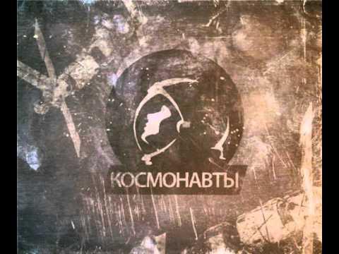 Клип Космонавты - Детство
