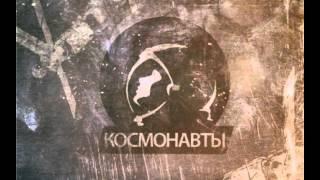 Космонавты - Детство