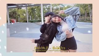 GAVIN.D - รักได้ป่าว Ft. PUI,VARINZ,NONNY9,Z TRIP,MITEENNN (PROD.NINO) Dance Cover | CM x ZZEE
