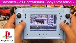 Моя самодельная портативная Sony PlayStation 2 PS2 с новой материнской платой работает просто супер