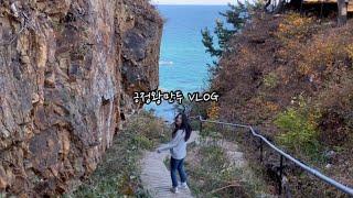 1박2일 강릉여행 브이로그 • 카페 맛집 경포호에서 자…
