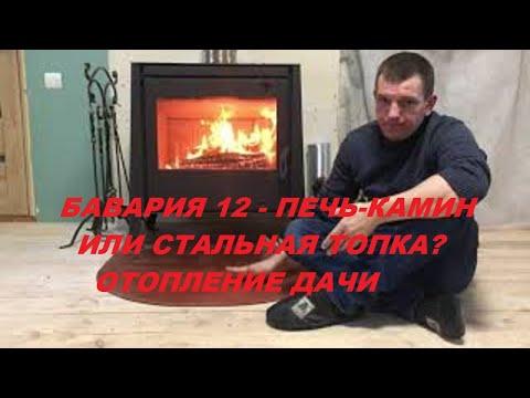 ПЕЧЬ-КАМИН БАВАРИЯ 12 - отопление дачи 70 м². Обзор процесса горения, эксплуатационные особенности.