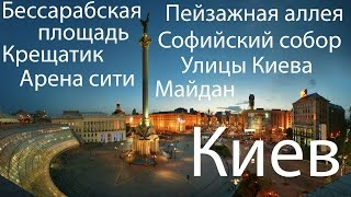 Киев. Интересные места и достопримечательности.(Подписаться : https://www.youtube.com/channel/UC7l_AZebiXWBtkcLUEf0Bog?sub_confirmation=1 Ссылки на мои соц-сети : Вк https://vk.com/kuleba0711 ..., 2016-08-10T08:18:43.000Z)
