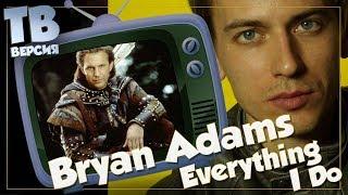 Осторожно, ностальгия! Bryan Adams - Баллады из кино: Перевод песен (для ТВ)