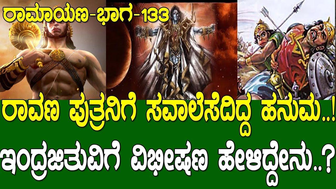 ರಾವಣ ಪುತ್ರನಿಗೆ ಸವಾಲೆಸೆದಿದ್ದ ಹನುಮ..! ಇಂದ್ರಜಿತುವಿಗೆ ವಿಭೀಷಣ ಹೇಳಿದ್ದೇನು..? Ramayana part 133
