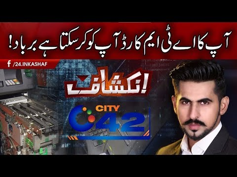 How to protect yourself from ATM robbery? | Inkashaf | 22 November 2017 | City 42