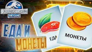 Как Фармить Золото и Еду - Jurassic World The Game #26